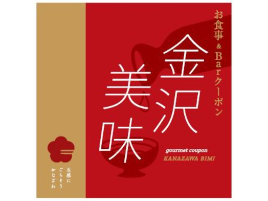 【金沢堪能美味】 ホテル金沢 選べる夕食美味クーポン5000円分堪能プラン(1泊2食付き)