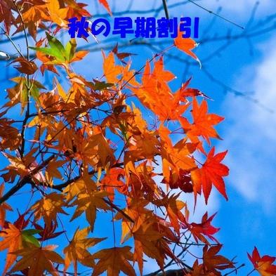【秋の早期得割 さき楽】早めの予約がお得♪●28日前までの予約限定!チェックインは15:00以降です