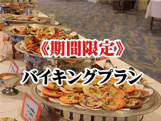 【3/19・20】藁焼き実演LIVE開催♪カツオも食べ放題のご当地バイキングプラン