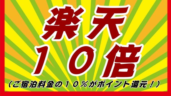 【ポイント10倍】連泊にも嬉しい♪静岡駅無料送迎&おもてなしラウンジ♪シングルのみ現地現金払い限定