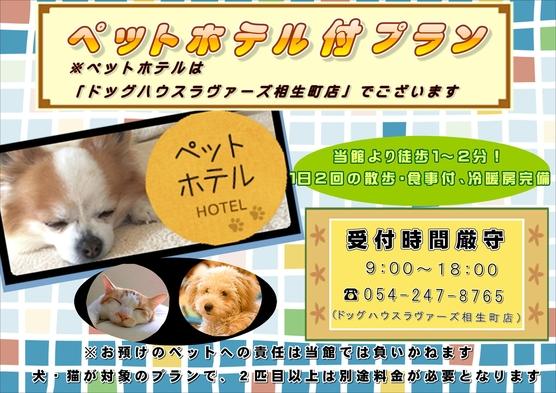 【ペットホテル付】大事なペットと一緒に静岡旅行★犬種をご記載下さい(18時〜9時は出入り不可)