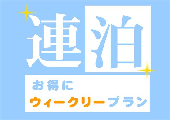 【ウィークリープラン】7泊以上連泊◆部屋清掃&ラウンジなしだから安い!静岡駅無料送迎★Wi-Fi完備