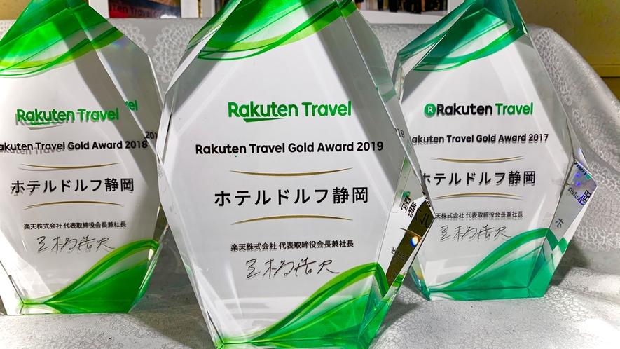 おかげさまで当ホテルは4年連続受賞!楽天トラベルアワード!