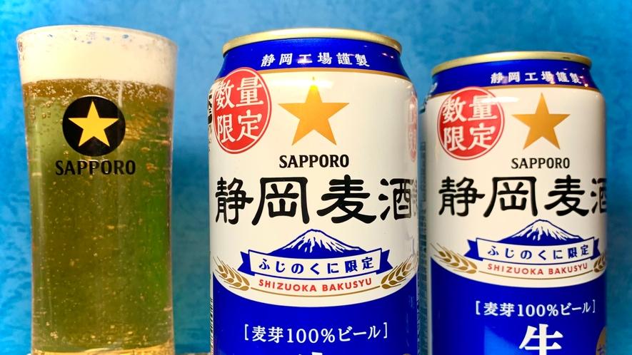 静岡麦酒の生ビール お一人様1杯無料! ※缶のご用意はございません