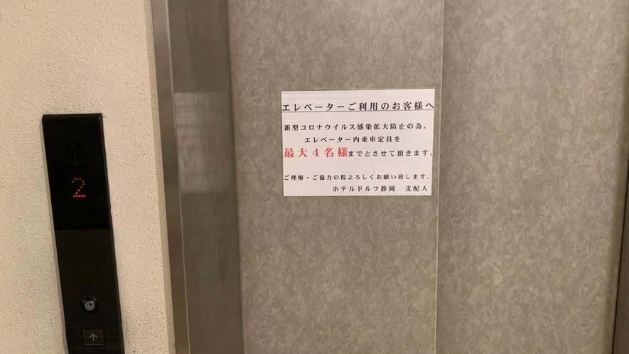 エレベーターは新型コロナ対策で1度に最大4名様までのご利用とさせて頂いております。