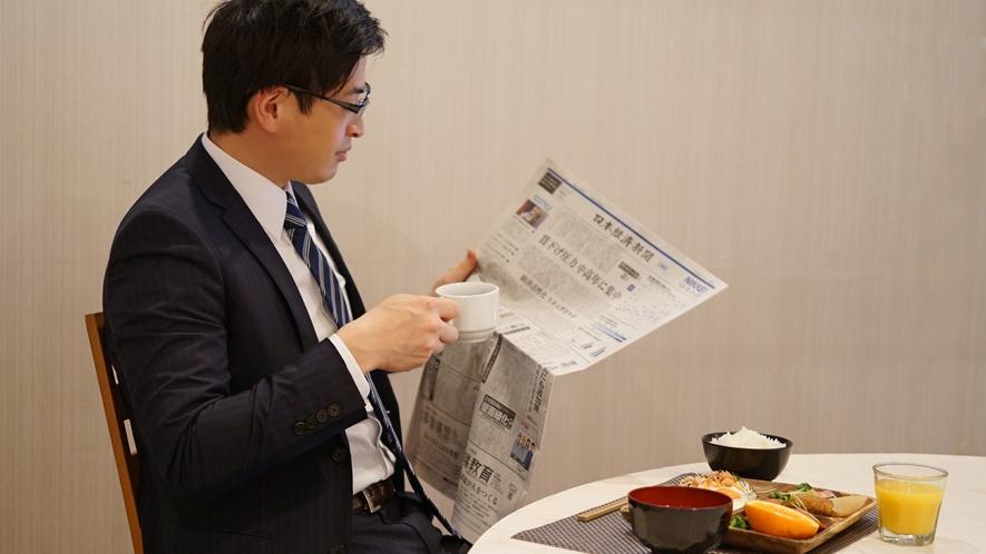 無料でお読み頂ける新聞もございます。