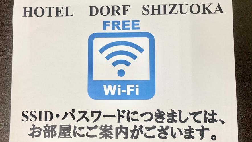 全室Wi-Fi接続無料!高速でテレワークもスムーズ♪