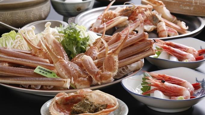 【当館人気】ずわいがにフルコース★かに刺し・焼き蟹…本場の味を堪能♪