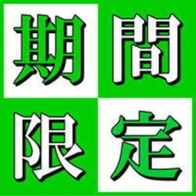 【夏得】☆スペシャル(1室2名さま以上)★ 朝食バイキング付 ☆期間限定★