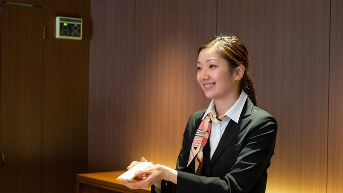 【連泊】2泊以上でお得!ビジネス、観光の拠点に便利なシティホテル!【朝食付】