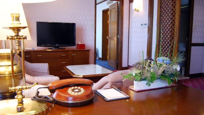 【スイートルーム】皇族もご利用の貴賓室に宿泊。特別な日に【朝食付】