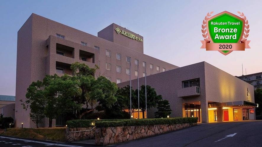 ■高松国際ホテルは楽天トラベルブロンズアワード2020を受賞いたしました