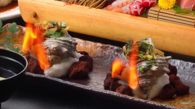 【お得プラン】「サザエの溶岩焼き」「金目鯛の姿煮」「お刺身5点の源泉噴湯盛り」をご用意〜 特選膳 〜