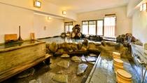 大浴場「噴湯の湯・備長炭の湯・天然水風呂」