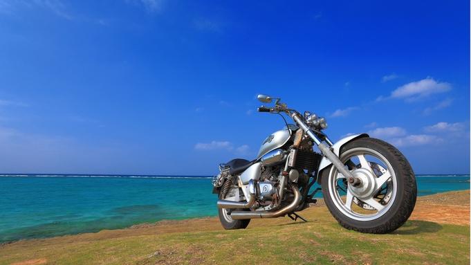 【ライダー歓迎★2食付】特典付☆バイクで伊豆を満喫!ツーリングプラン