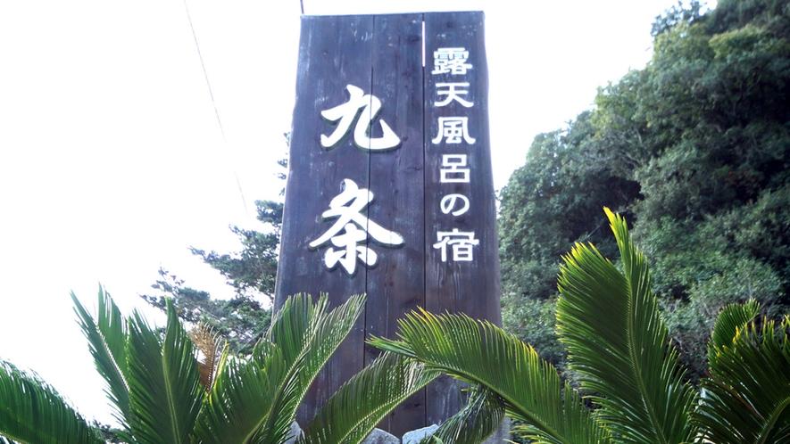 ◆看板◆露天風呂の宿 九条で素敵な旅を。