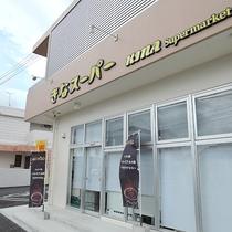 *【周辺】近隣のスーパーは徒歩約5分くらい(営業時間に注意)