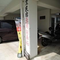 *【屋根付駐輪場】バイカー必見!当館ならツーリングでも安心!