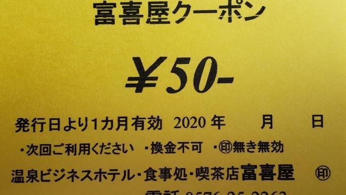 ◆《はや得14》14日前までのご予約がお得!富喜屋クーポン付き!朝は喫茶店モーニング【朝食付】