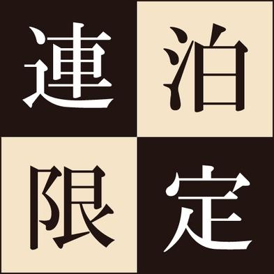 ◆【連泊割】連泊でさらにお得!下呂温泉にお得に滞在!貸切のお風呂は源泉100%【素泊り】