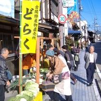 ◆【飛騨街道天領朝市】新鮮野菜など売切れ御免の大人気