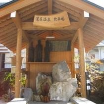 ◆【湯屋温泉飲泉場】飲めば胃腸病に効くとされる湯屋温泉