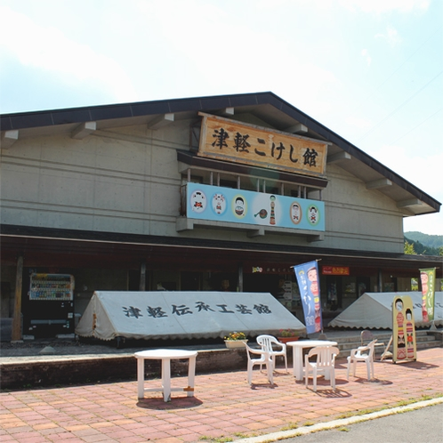 *津軽こけし館/津軽のこけしを中心に、全国の伝統こけし約4,000点を展示しております。