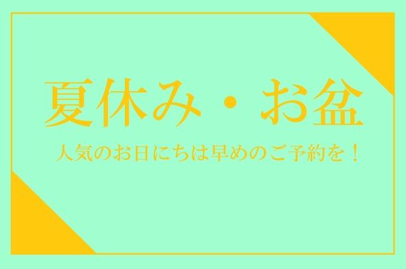 〓夏休み・お盆も〓 家族で楽しむ季節の京会席プラン 〜築100年の京の町家に滞在する〜(1泊2食付)
