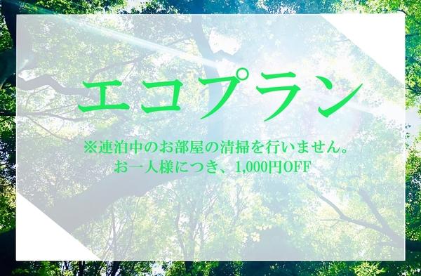【季節の京会席】火曜日、又は水曜日からの宿泊限定!ゆとねでお得に2連泊Ecoプラン