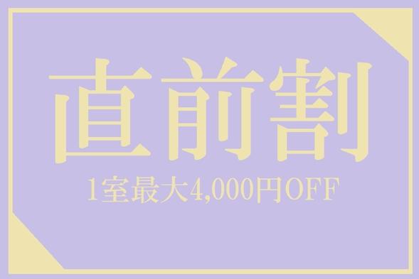 〓直前割〓 1室最大2,000円引でお得に!(朝食付き)