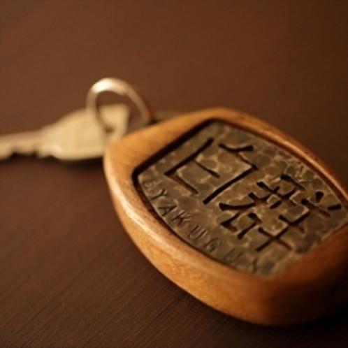 【白群】客室鍵