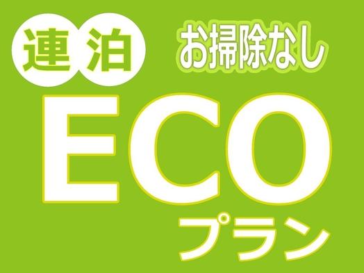 【ECO連泊プラン】 <素泊まり> お掃除なしでお得&エコに貢献♪【駐車場無料】