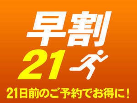 【早割 21 プラン】 <素泊まり> 21日前の予約がお得です♪【駐車場無料】