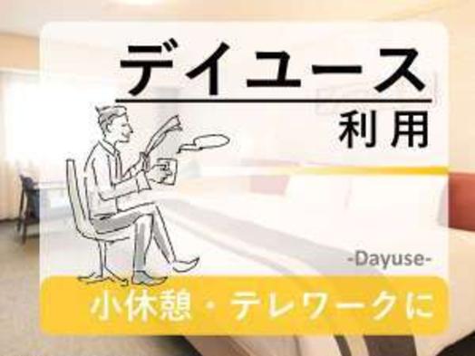 【お手軽デイユース・日帰り】最大6時間ステイ♪日帰りショートプラン(13:00〜19:00)