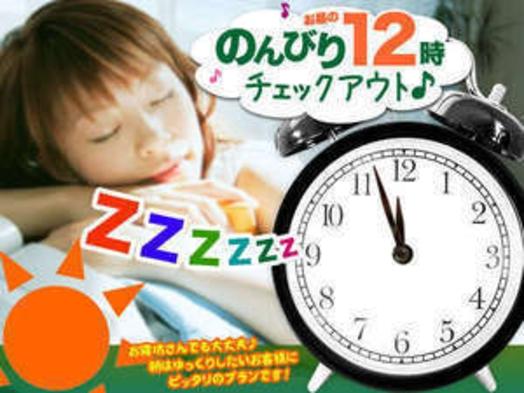 【レイトアウトプラン】<素泊まり> 朝はゆっくり12時チェックアウト♪ 【駐車場無料】