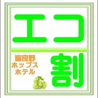 【二食付】エコプラン・和牛サーロインステーキ洋食フルコース(清掃なし)