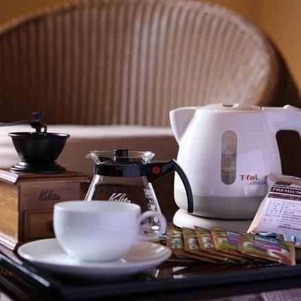 お部屋でゆっくりミルを挽いてコーヒーやお茶をどうぞ