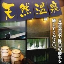 天然温泉2