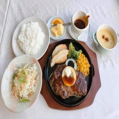 朝・夕2食付き・ 夕食はがっつりステーキ200gセットプランです