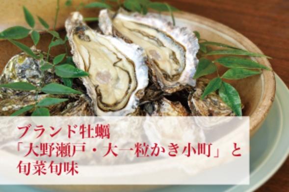 【夏でも美味しくいただける牡蠣がお一人5個付!】<グルメプラン>ブランド「大一粒かき小町」と旬菜旬味