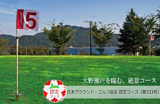 宮浜温泉グラウンドゴルフ場