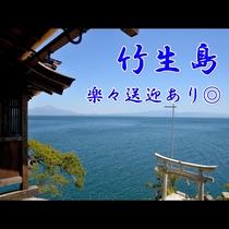 話題のパワースポット【竹生島】送迎ありで楽々観光♪