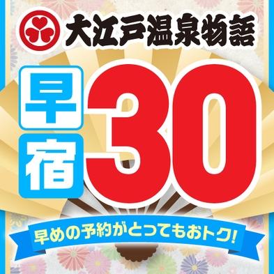 《土曜・特定日》【早宿30プラン】30日前までの予約でお得★1泊2食バイキングプラン