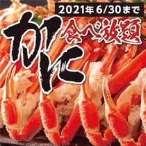 ★【かに食べ放題】~6/30まで ※紅ずわい蟹またはトゲずわい蟹の脚と爪のみの提供です。