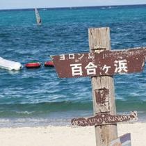 干潮時だけに姿を現す百合ケ浜!「年齢の数だけ星砂を拾えば幸せになれる。」という伝説があります。