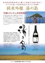 純米吟醸「湯の島」