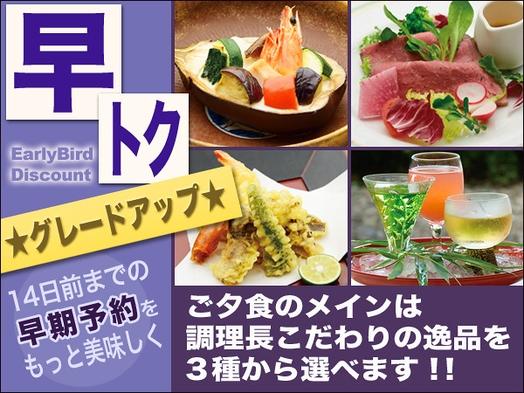 ◆部屋食◆【早トクプラン】-グレードアップ:調理長こだわりの逸品が3種類からお選びいただけます!