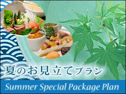 ◆夕食・朝食は部屋食◆ お得な期間限定!【夏のお見立てプラン】