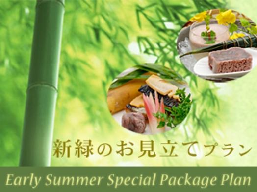 ◆夕食・朝食は部屋食◆ お得な期間限定!【新緑のお見立てプラン】