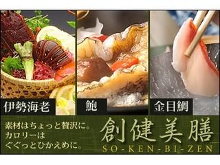 【日帰り&お部屋食】伊勢海老・あわび・金目鯛をヘルシーに調理!!!【創健美膳】 - 入浴利用可